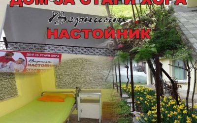 Дом за стари хора – гр.Черноморец