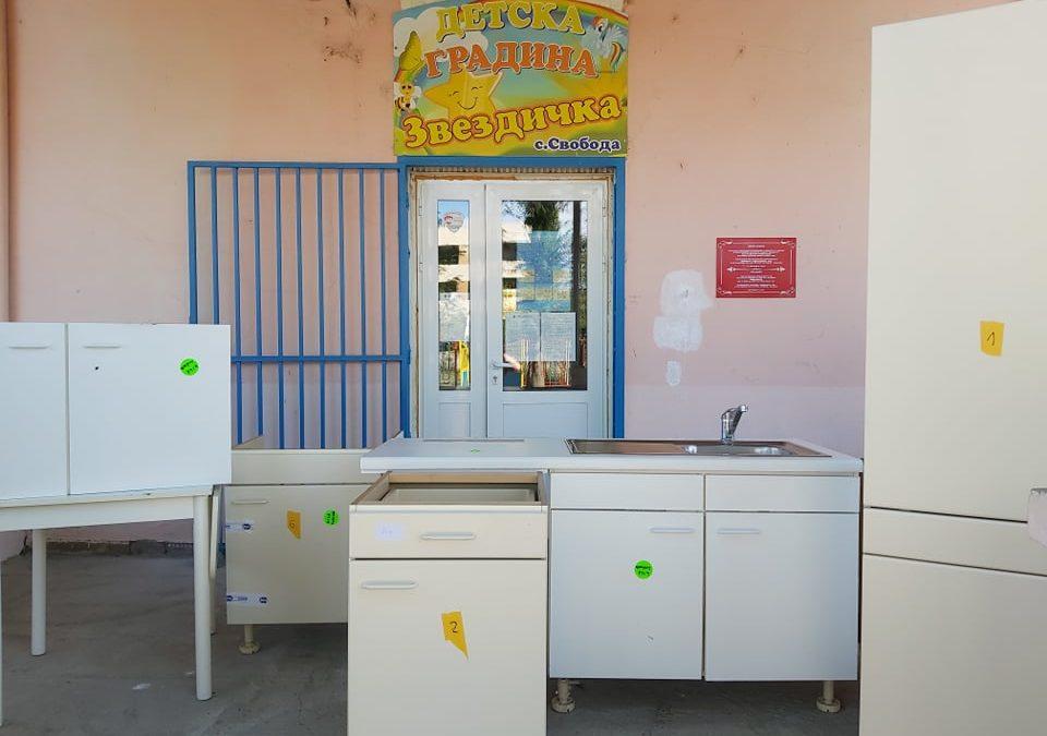Детската градина в село Свобода получи кухненско оборудване